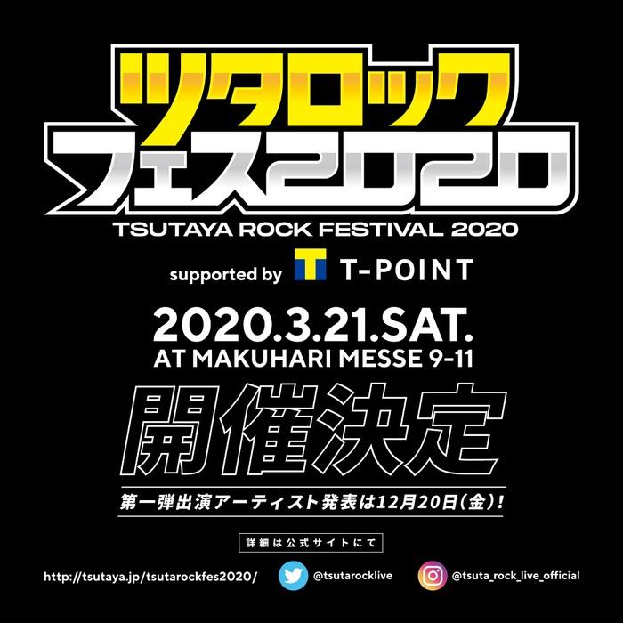 """""""ツタロックフェス2020""""、3/21幕張メッセ国際展示場にて開催決定!"""