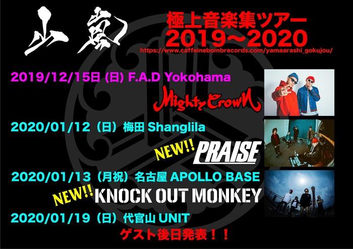 """山嵐、""""山嵐「極上音楽集」ツアー2019~2020""""大阪公演にPRAISE、名古屋公演にKNOCK OUT MONKEYが出演決定!"""