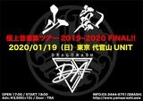 山嵐、ツアー・ファイナル代官山UNIT公演にDragon Ash出演決定!