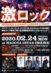 【当日券あり!】$EIGO(ヒステリックパニック)ゲストDJ出演! 2/24(月・祝)名古屋激ロックDJパーティーの当日券販売が決定!2020年1発目の公演を本日今池3STARにて開催!