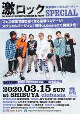 3/15(日)東京激ロックDJパーティー・スペシャル@渋谷clubasia、豪華3ステージで開催決定!イベント予約受付開始!