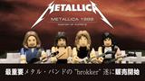 """METALLICAファン待望、3rdアルバム「Master Of Puppets」時のメンバーを再現したMETALLICAの公式""""brokker""""フィギュアが遂にゲキクロにて販売開始!"""