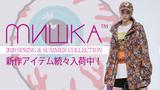 MISHKA(ミシカ)の2020年新作がゲキクロに続々入荷中!アウターにTシャツからバッグやソックスなどの小物類まで充実のラインナップが一挙入荷!
