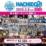 """3/8八王子で開催のサーキット・フェス""""HACHIDORI""""、第3弾アーティストでSECRET 7 LINE、EVERLONG、ONIONRING、39degreesら30組発表!"""