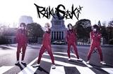 RAKUGAKI、1stフル・アルバム『RAKUGAKI』4/1リリース!収録曲「メリケンロック」MVスポット公開!4/5には結成1周年記念ワンマンを池袋BlackHoleで開催!