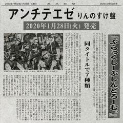 blacksheep_rinnosuke.jpg