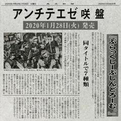 blacksheep_saku.jpg