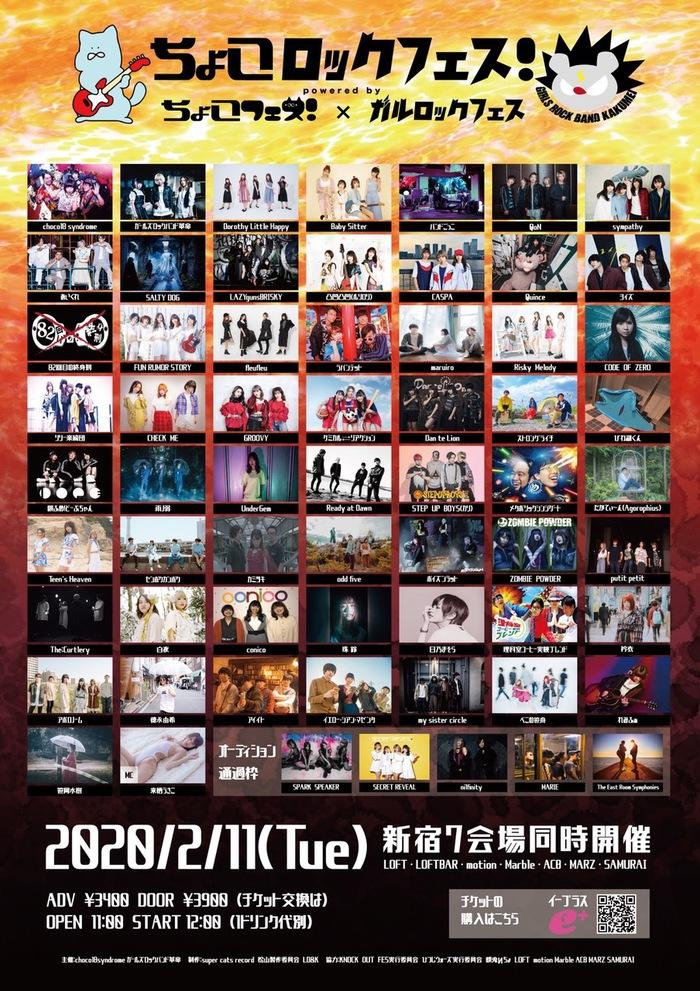 """chocol8 syndromeとガールズロックバンド革命がタッグを組んだ""""ちょこロックフェス!2020 in TOKYO""""、タイムテーブル公開!2/11新宿ライヴハウス7会場で開催、全62組出演!"""