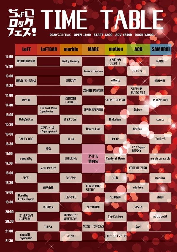 chocorockfes_timetable.jpeg