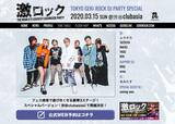3/15(日)東京激ロックDJパーティー・スペシャル@渋谷clubasia、特設サイトがオープン!フェス感覚で遊び尽くせる豪華3ステージで開催!イベント予約絶賛受付中!