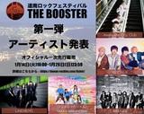 """4/11開催となる函館初のロック・フェス""""道南ロックフェスティバル THE BOOSTER""""、第1弾アーティストでKEMURIら発表!"""