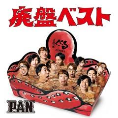 pan_haiban_best.jpg