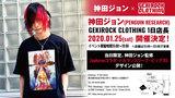 神田ジョン(PENGUIN RESEARCH)、1/25開催のGEKIROCK CLOTHING 1日店長イベントにて限定販売される本人監修Zephyrenコラボ・ビッグTシャツのデザイン公開!