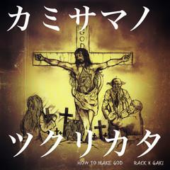 rakugaki_1st_mini_album.jpg