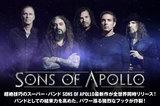 超絶技巧のスーパー・バンド、SONS OF APOLLOのインタビュー公開!バンドとしての結束力を高め、パワー漲る強烈なフックが炸裂したニュー・アルバム『MMXX』を明日1/17世界同時リリース!