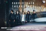Survive Said The Prophetのインタビュー&動画メッセージ含む特設ページ公開!ラウドの枠にとらわれないジャンルレスなロック・サウンドが光る新作を明日1/15リリース!