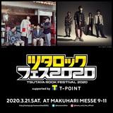 """3/21幕張メッセにて開催""""ツタロックフェス2020""""、第3弾でMY FIRST STORY、sumikaの2組発表!"""