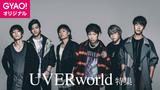 UVERworld、オリジナル・トーク番組&メンバーが一問一答に挑戦する番組をGYAO!で無料配信!