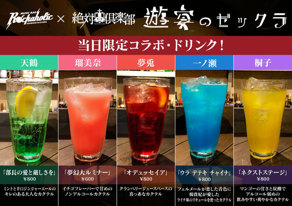zettai_club_drink.jpg