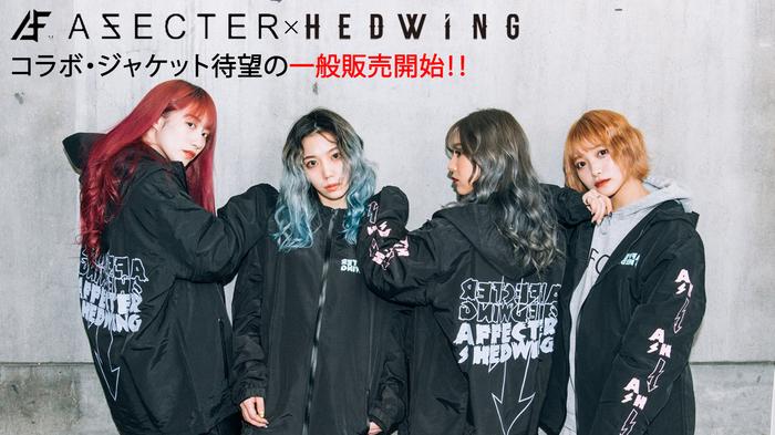 AFFECTER × HEDWiNGのコラボ・ジャケットが遂に一般販売開始!