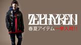 Zephyren (ゼファレン)から発売後即完売した新作や定番アイテムが一挙入荷!