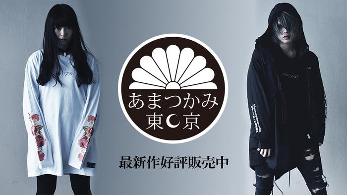 滝口ひかり(ゑんら)、梦斗-yumeto-(DEXCORE)のモデル・カットが新たに追加!アマツカミ 2019限定アイテムの一般販売中!