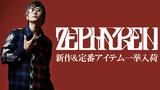 Zephyren (ゼファレン)から定番のスウィッチング・シャツやTシャツ、ジャケット、ブーツなど幅広いラインナップが一挙入荷!