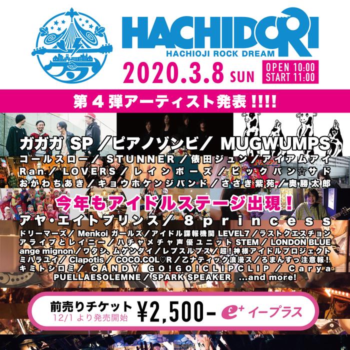 """3/8八王子で開催のサーキット・フェス""""HACHIDORI""""、第4弾アーティストでSPARK SPEAKER、STUNNERら39組発表!"""