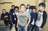 "KEMURI、4月より結成25周年アニバーサリー全国ツアー""SHUKUSAI""開催決定!初期2アルバムからの楽曲を完全再現!"