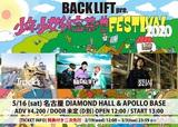 "BACK LIFT、5/16開催の主催フェス""少年少女秘密基地FESTIVAL2020""第1弾アーティストでTrack's、裂固発表!"