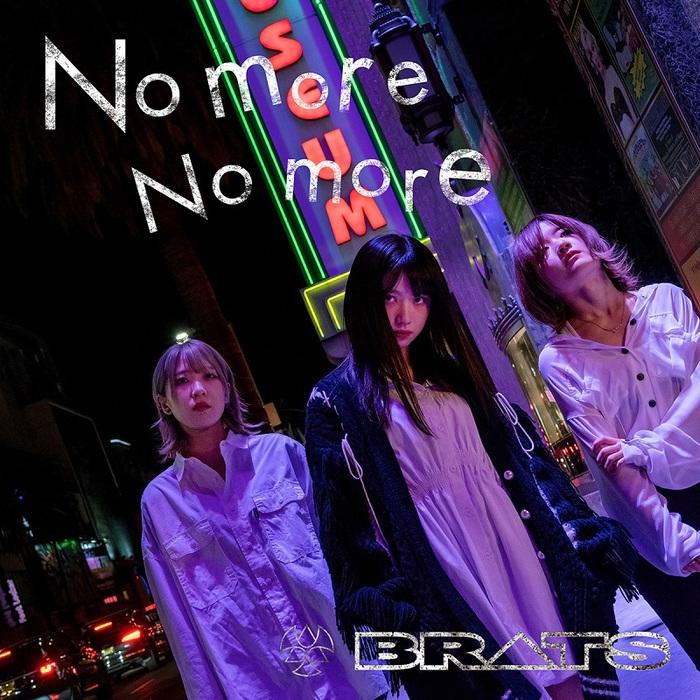BRATS、7ヶ月連続リリース第2弾「No more No more」全世界配信スタート!