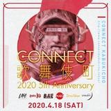 """新宿最大級のサーキット・フェス""""CONNECT歌舞伎町""""、第2弾アーティストで999999999、STANCE PUNKS、HOTVOXら14組発表!"""
