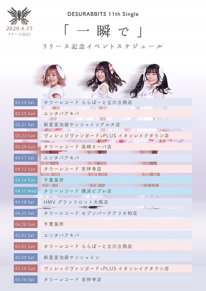 ラウドロック・アイドル DESURABBITS、11thシングル『一瞬で』4/15リリース決定!リリース・イベントも開催!