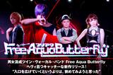 男女混成ツイン・ヴォーカル・バンド、Free Aqua Butterflyのインタビュー公開!ヘヴィ且つキャッチーな2ndミニ・アルバム『Boo&Coo』を3/4リリース!