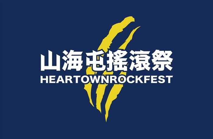 "ROACH & MAKE MY DAY、5/1-3台湾開催のラウドロック・フェス""山海屯搖滾祭 Heartownrockfest Taiwan""に出演決定!"