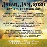 """5/4-6開催""""JAPAN JAM 2020""""、最終出演アーティストにFear, and Loathing in Las Vegas、coldrain、Survive Said The Prophetら13組!日割りも発表!"""