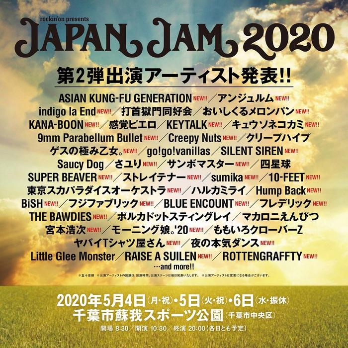 """5/4-6開催""""JAPAN JAM 2020""""、第2弾出演アーティストに10-FEET、ロットン、ブルエン、9mm、RAISE A SUILENら30組!"""