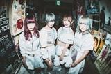 """次世代ロック・アイドル miscast、""""でらロックフェスティバル2020""""のライヴ映像使用した「23:00PM」MV公開!"""