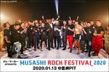 """武蔵主催""""MUSASHI ROCK FESTIVAL2020""""のライヴ・レポート公開!10-FEET、coldrain、SEX MACHINEGUNSら戦友が""""絆""""のもとに集結!""""格闘技×ロック""""を掲げた濃厚な1日をレポート!"""