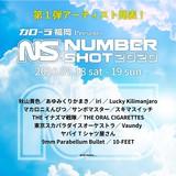 """九州最大級の夏フェス""""NUMBER SHOT 2020""""、第1弾アーティストに10-FEET、9mm Parabellum Bullet、あゆみくりかまきら14組!"""