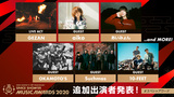 """SPACE SHOWER MUSIC AWARDS""授賞式に10-FEET、GEZANら追加出演決定!"