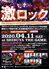 4/11(土) 東京激ロックDJパーティー・スペシャル@渋谷THE GAME並びにアフター・パーティー開催中止のお知らせ