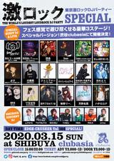 3月15日(日) 東京激ロックDJパーティー・スペシャル@渋谷clubasia開催中止のお知らせ