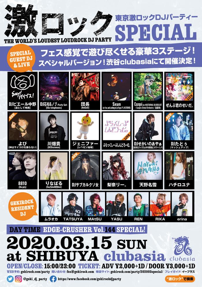 3月15日(日) 東京激ロックDJパーティー・スペシャル@渋谷clubasia開催中止に伴うチケット払い戻しのご案内