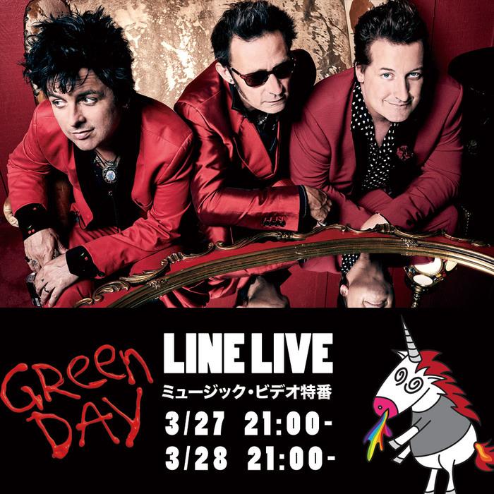 GREEN DAY、3/27-28にLINE LIVEにてMV特集番組が配信決定!ここだけの未公開インタビュー映像も!