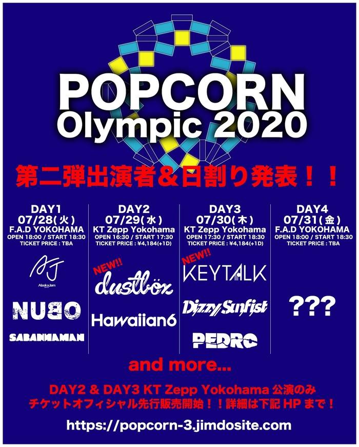 """7/28-31横浜で開催""""POPCORN Olympic 2020""""、出演者第2弾にdustbox、KEYTALKが決定!日割りも発表!"""