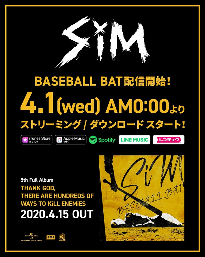 SiM、5thフル・アルバム『THANK GOD,THERE ARE HUNDREDS OF WAYS TO KiLL ENEMiES』より新曲「BASEBALL BAT」本日24時先行配信!盟友coldrain、HEY-SMITHらがコーラスで参加!