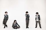 アクメ、本日3/4リリースのニュー・シングル表題曲「嘘顔」MVフル・バージョン公開!