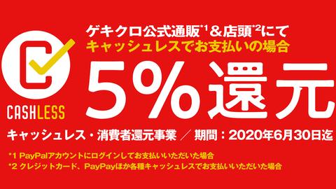 cashless_20200324.jpg