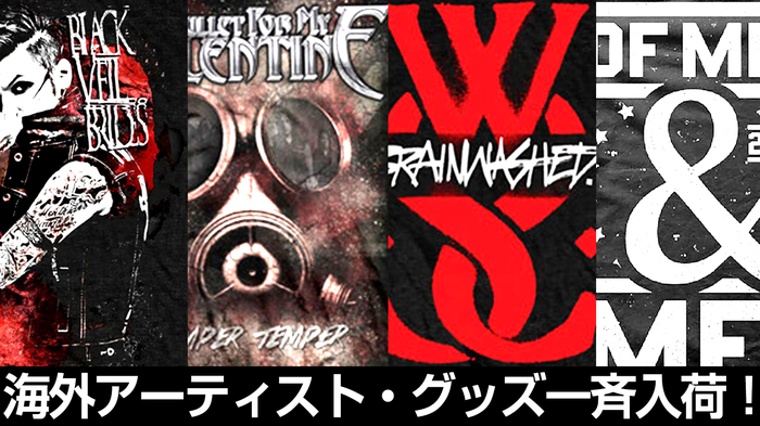 ASKING ALEXANDRIA、AUGUST BURNS RED、BULLET FOR MY VALENTINE、MISS MAY I、WHILE SHE SLEEPSなど海外バンドのマーチがGEKIROCK CLOTHINGに一斉入荷!